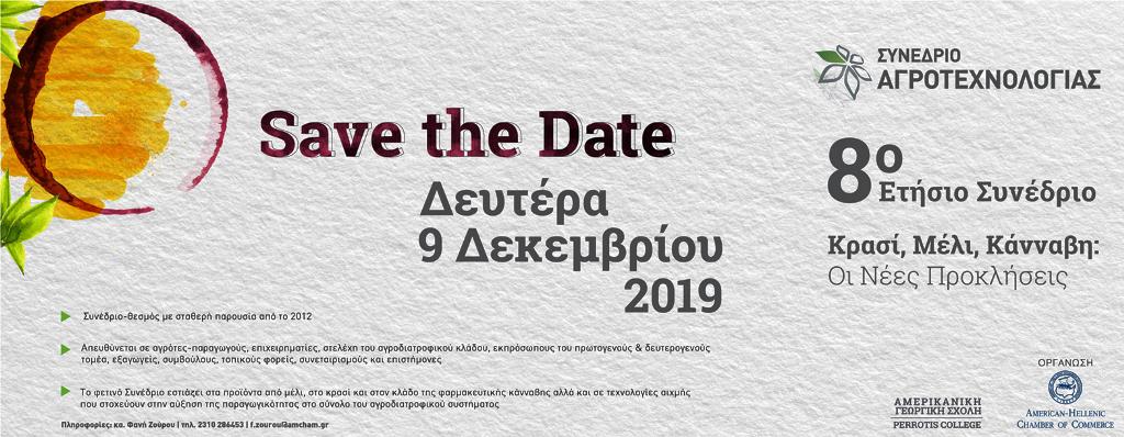 Έρχεται το 8ο Συνέδριο Αγροτεχνολογίας -Κρασί, Μέλι, Κάνναβη στο επίκεντρο