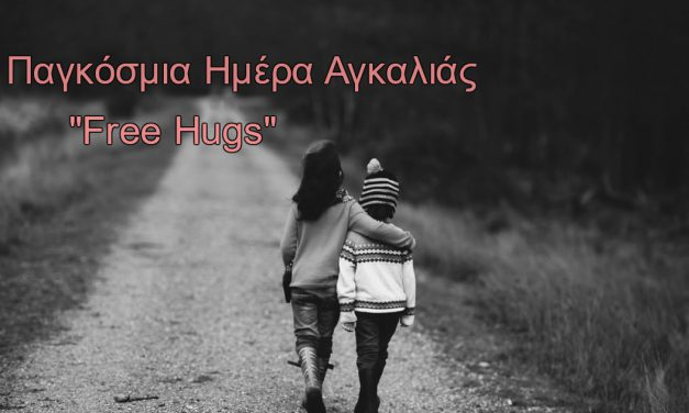 Σαν σήμερα 21 Ιανουαρίου: Παγκόσμια Ημέρα Αγκαλιάς