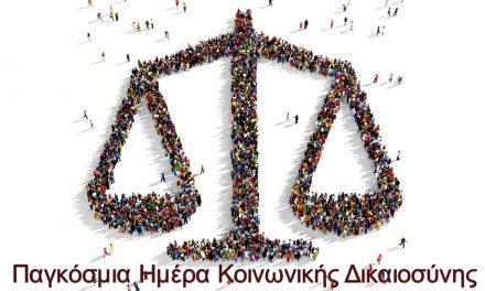 Σαν σήμερα 20 Φεβρουαρίου: Παγκόσμια Ημέρα Κοινωνικής Δικαιοσύνης