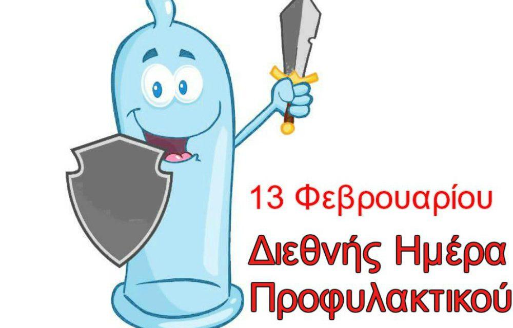 Σαν σήμερα 13 Φεβρουαρίου: Διεθνής Ημέρα Προφυλακτικού