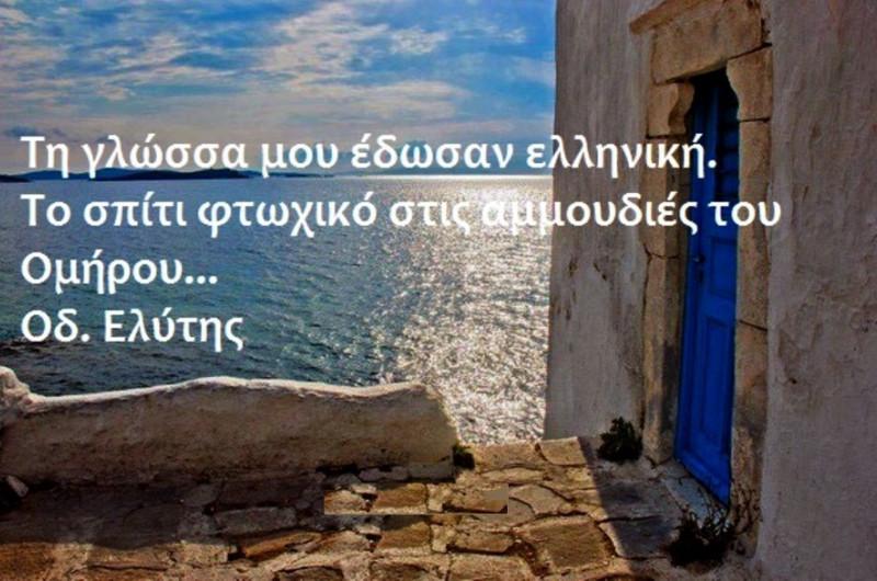 Σαν σήμερα 9 Φεβρουαρίου: Παγκόσμια Ημέρα Ελληνικής Γλώσσας