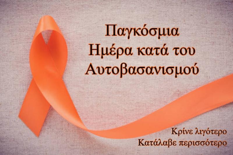 Σαν σήμερα 1 Μαρτίου: Παγκόσμια Ημέρα κατά του Αυτοβασανισμού
