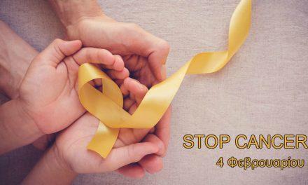 Σαν σήμερα 4 Φεβρουαρίου: Παγκόσμια Ημέρα κατά του Καρκίνου