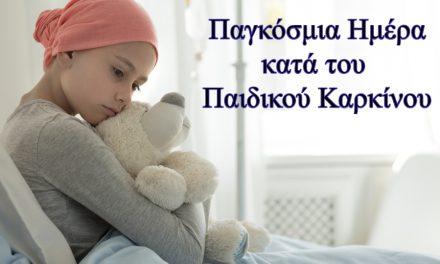 Σαν σήμερα 15 Φεβρουαρίου: Παγκόσμια Ημέρα κατά του Παιδικού Καρκίνου