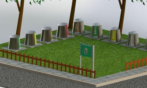 """""""Πράσινα Σημεία"""" σε Ημαθία, Πέλλα, Πιερία και Σέρρες από την Περιφέρεια Κεντρικής Μακεδονίας"""