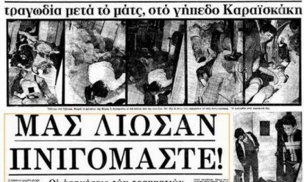 Σαν σήμερα 8 Φεβρουαρίου: Η τραγωδία της Θύρας 7