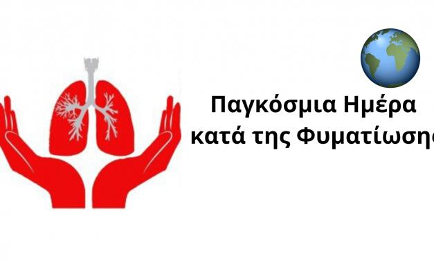 Σαν σήμερα 24 Μαρτίου: Παγκόσμια Ημέρα κατά της Φυματίωσης