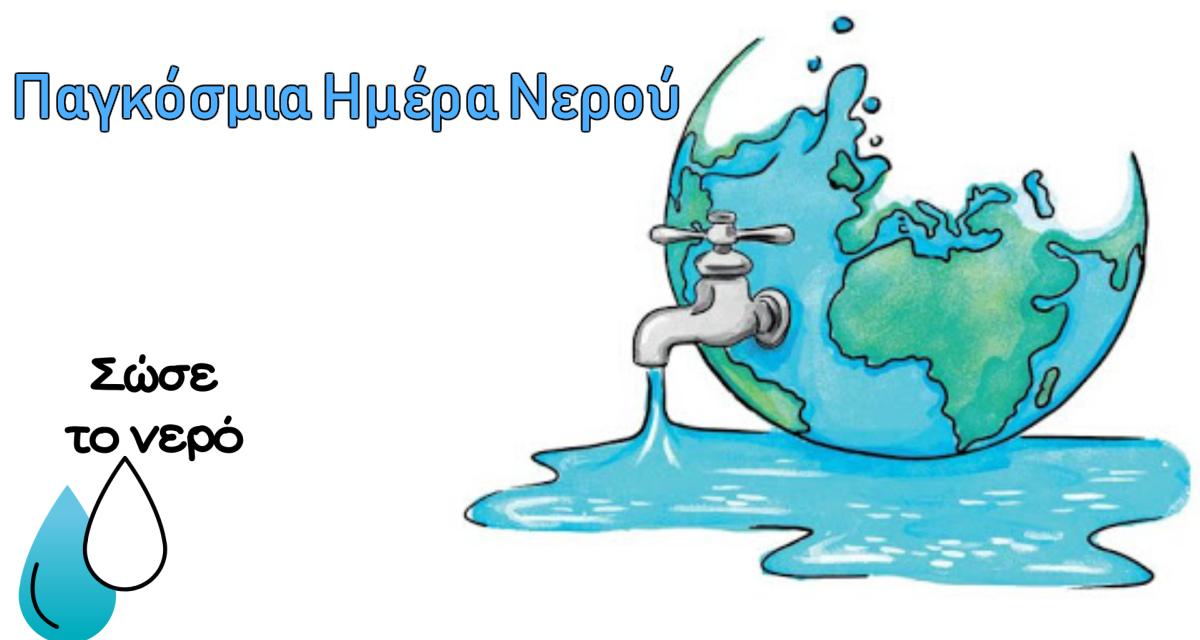 Σαν σήμερα 22 Μαρτίου: Παγκόσμια Ημέρα Νερού – Ο λευκός χρυσός