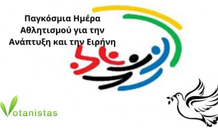 Σαν σήμερα 6 Απριλίου: Παγκόσμια Ημέρα Αθλητισμού για την Ανάπτυξη και την Ειρήνη
