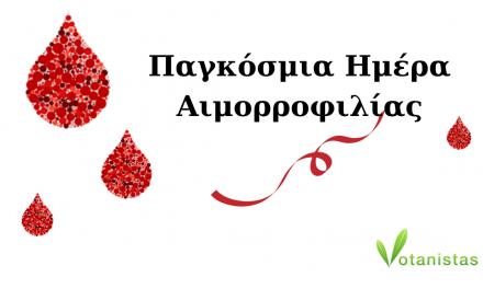 Σαν σήμερα 17 Απριλίου: Παγκόσμια Ημέρα Αιμορροφιλίας