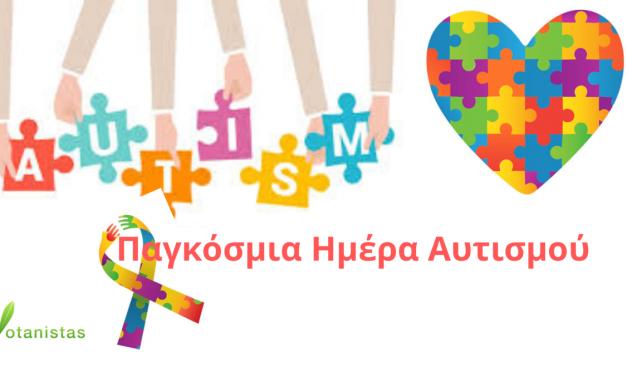 Σαν σήμερα 2 Απριλίου: Παγκόσμια Ημέρα Αυτισμού