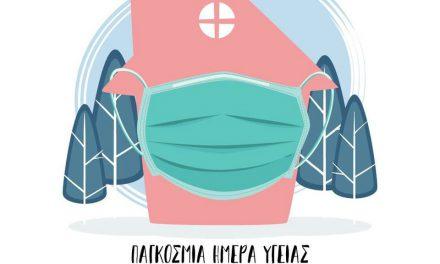 Σαν σήμερα 7 Απριλίου: Παγκόσμια Ημέρα Υγείας