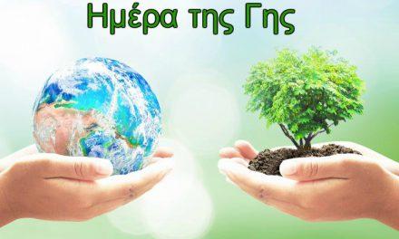 Σαν σήμερα 22 Απριλίου: Ημέρα της Γης