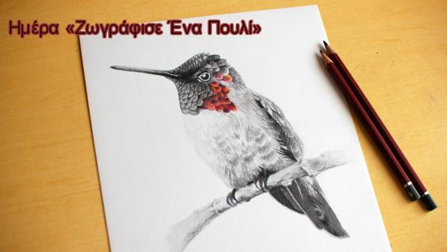 Σαν σήμερα 8 Απριλίου: «Ζωγράφισε ένα πουλί»