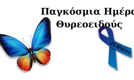 Σαν σήμερα 25 Μαΐου: Παγκόσμια Ημέρα Θυρεοειδούς