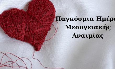 Σαν σήμερα 8 Μάιου: Παγκόσμια Ημέρα Μεσογειακής Αναιμίας