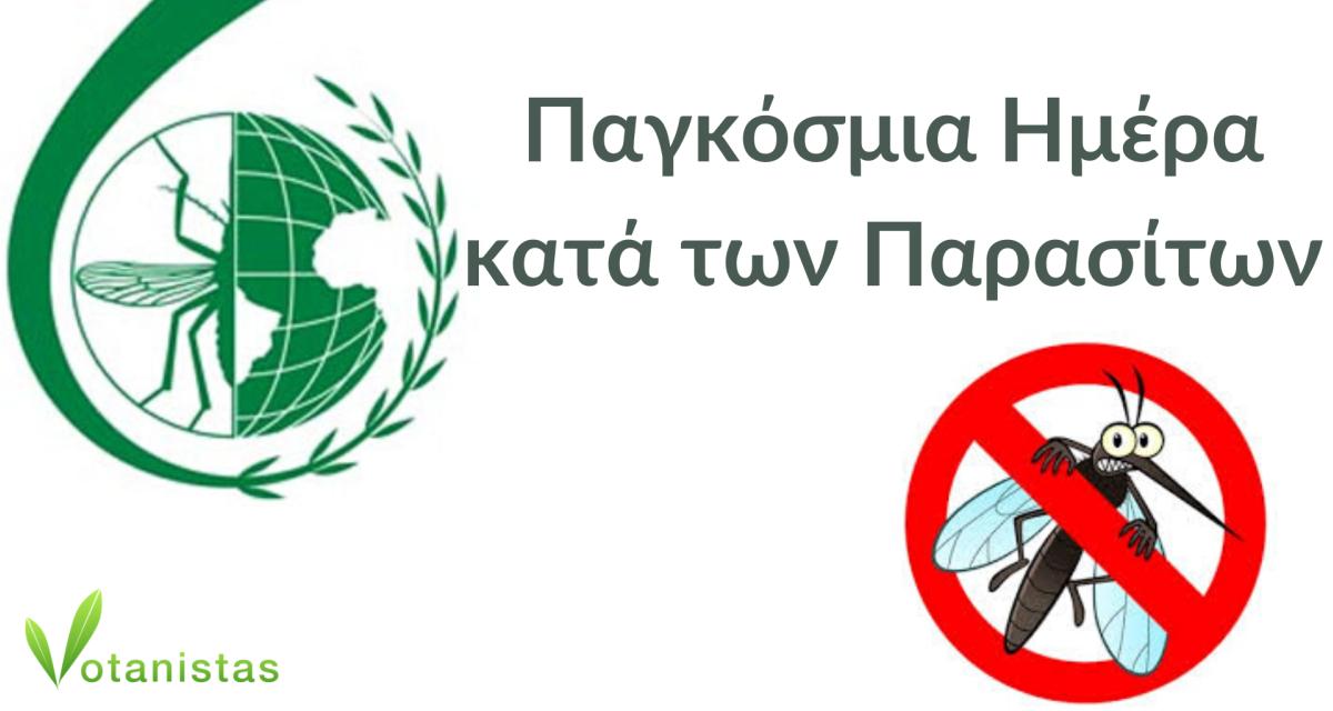 Σαν σήμερα 6 Ιουνίου: Παγκόσμια Ημέρα κατά των Παρασίτων