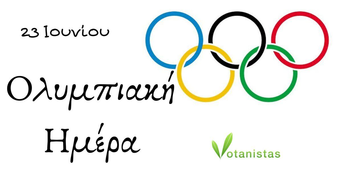 Σαν σήμερα 23 Ιουνίου: Ολυμπιακή Ημέρα