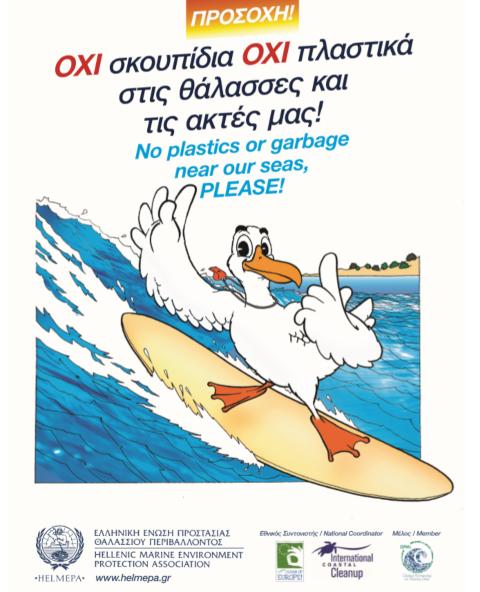 «ΟΧΙ σκουπίδια, ΟΧΙ πλαστικά σε θάλασσες και ακτές»