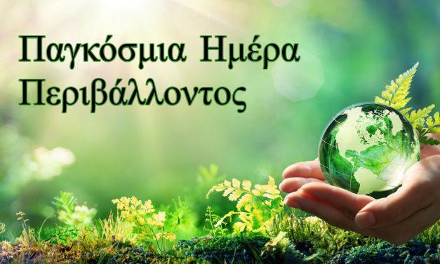 Σαν σήμερα 5 Ιουνίου: Παγκόσμια Ημέρα Περιβάλλοντος